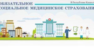 Семинар «Обязательное Социальное Медицинское Страхование»